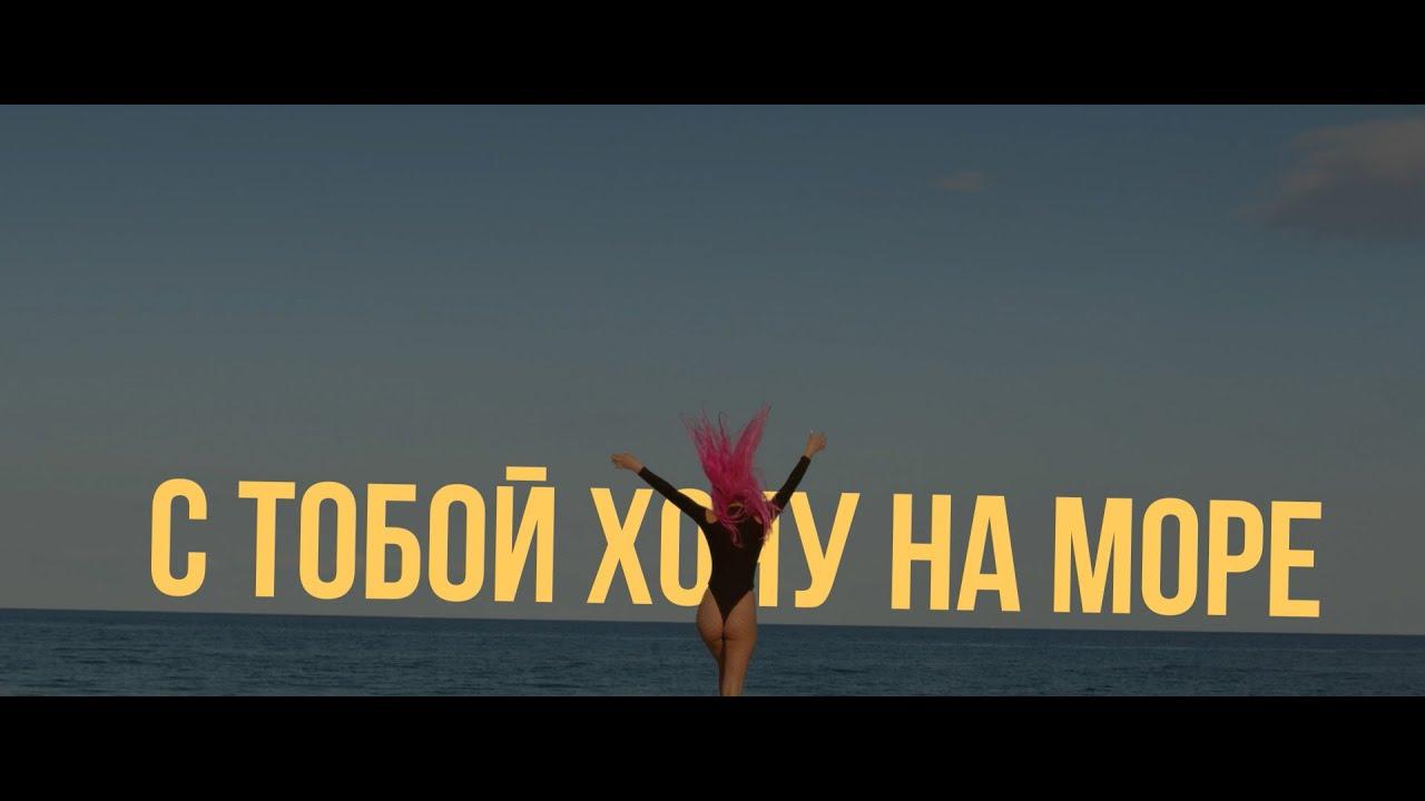 ARi Sam Vii — С тобой хочу на море