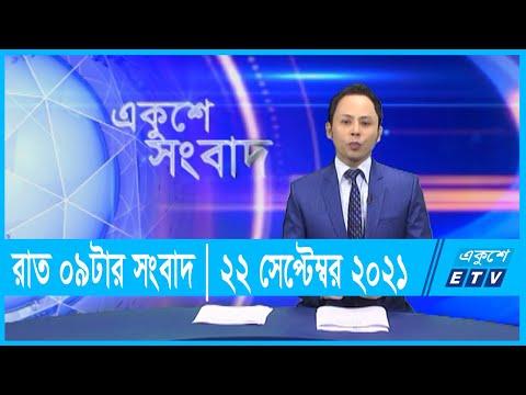 09 PM News || রাত ০৯টার সংবাদ || 22 September 2021
