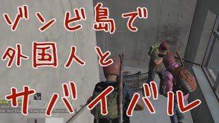 【DayZ】ゾンビ島でプレイヤー狩りクランとサバイバル前編【バトルロワイヤル】