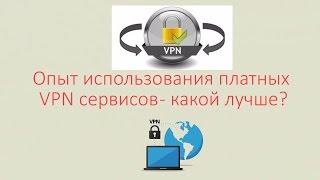 Опыт использования платных VPN сервисов, какой лучше?