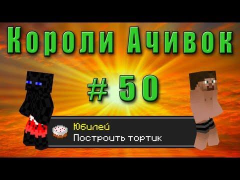 Короли Ачивок #50 ЮБИЛЕЙ!