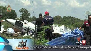 ที่นี่ Thai PBS - ที่นี่ Thai PBS : เครื่องฝึกบินตก