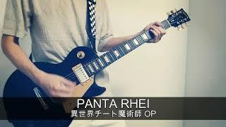 Myth And Roid Panta Rhei Guitar Cover Th Clip