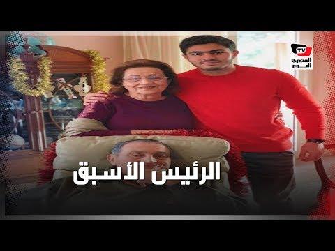 حفيد مبارك ينشر أحدث صورة للرئيس الأسبق