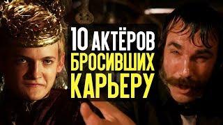 10 актеров, которые бросили карьеру