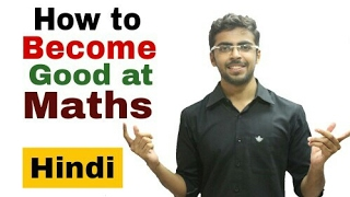How to Become Good at Maths | how to improve maths | how to improve mathematical skills