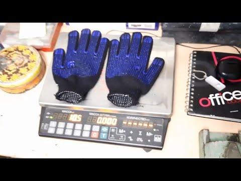 Расчёт себестоимости перчатки