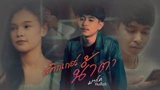 สติ๊กเกอร์น้ำตา - มาร์ค คมสันต์ 「Official MV」