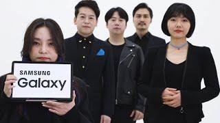 Samsung Galaxy Sound Effect Acapella