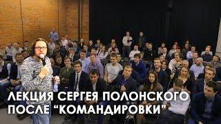 Лекция Сергея Полонского для предпринимателей
