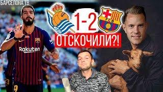 Барселона камбэчит на Аноэте | Реал Сосьедад 1-2 Барселона | Лидеры Чемпионата Испании