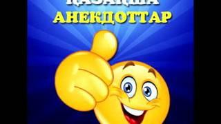 ҚАЗАҚША АНЕКДОТТАР (ƏЗІЛДЕР)