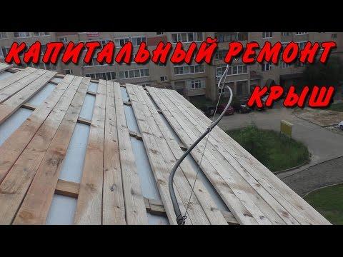Капитальный ремонт крыш