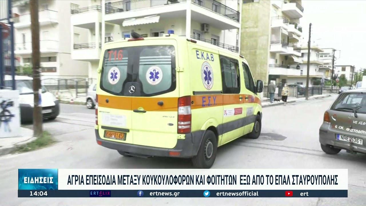Επεισόδια σε σχολεία στην Σταυρούπολη Θεσσαλονίκης   28/09/2021   ΕΡΤ