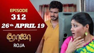 ROJA Serial | Episode 312 | 26th Apr 2019 | Priyanka | SibbuSuryan | SunTV Serial | Saregama TVShows