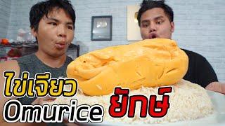 ไข่เจียว Omurice ยักษ์ทำโคตรง่าย โอ้เย้