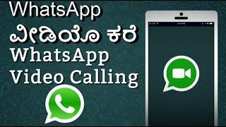 New whatsapp video call feature!! kannada video