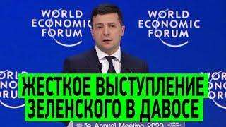 Зеленский в Давосе не стал церемониться и ЖЕСТКО РАЗНЕС европейских политиков