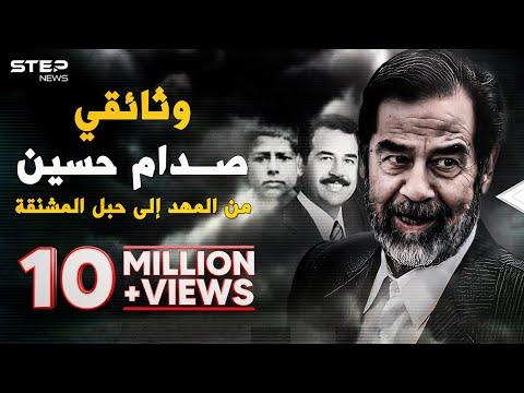 حياة صدام حسين