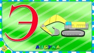 Азбука для малышей. Буква Э. Учим буквы вместе. Развивающие мультики для детей