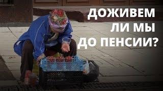 Пенсионный возраст повысят. Что думают россияне?