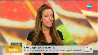 Ивет Лалова: Полезната храна е и вкусна - Здравей, България (14.11.2018г.)