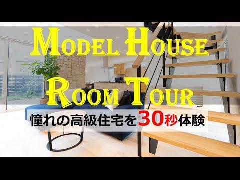 【ルームツアー】高級住宅30秒体験動画/無垢材/オシャレ/モダン/北欧/無添加住宅