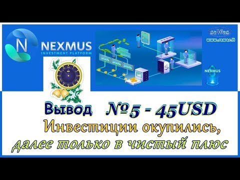 Nexmus - Вывод №5 - 45 USD. Инвестиции окупились, далее только в чистый плюс, 30 Декабря 2019