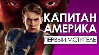 Капитан Америка: Первый мститель #Чикчоча