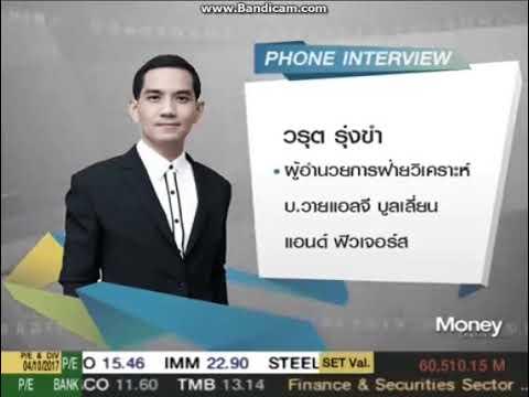 ก้าวทันตลาดทุน by Ylg 05-10-2560