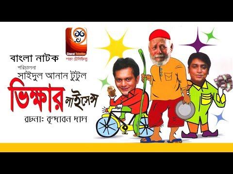 Download Vikkhar License ( ভিক্ষার লাইসেন্স ) || Bangla Natok || A.T.M. Shamsuzzaman & More HD Mp4 3GP Video and MP3