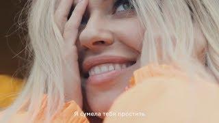 РИТА DAKOTA   Не Умеешь Любить (Lyric Video)