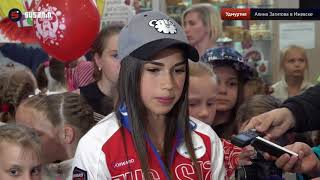 Алина Загитова в Ижевске