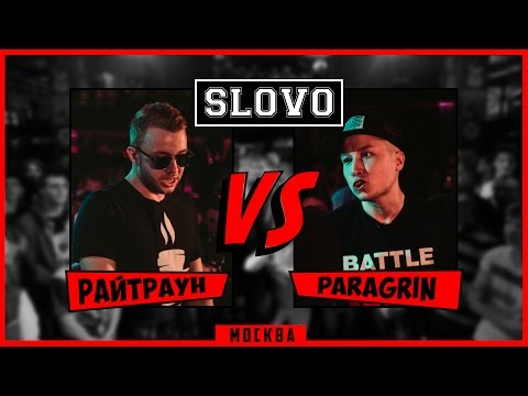 SLOVO   Moscow - Райтраун vs. Paragrin (Main Event, II сезон)