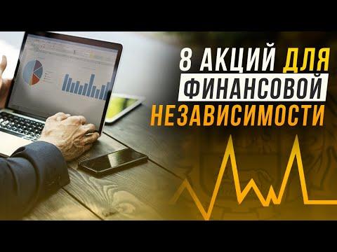 , title : '🎯 8 акций для финансовой независимости!