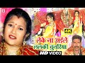 लेके ना अईले ह ललकी चुनरिया - Surendra Deewana - Leke Na Aile Ha lalaki Chunariya - Bhakti Song 2020