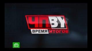 ЧП.BY Время Итогов НТВ Беларусь 15.03.2019