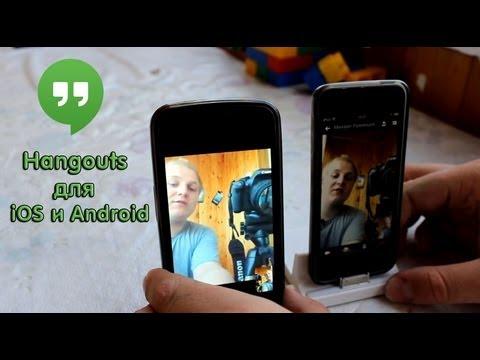 Видеообзор Hangouts