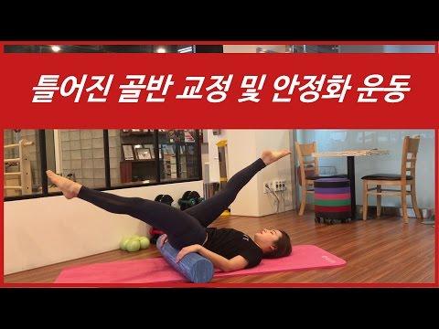 틀어진 골반의 균형을 되찾아주는 운동법