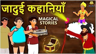 जादुई चक्की - Hindi Kahaniya | Hindi Moral Stories