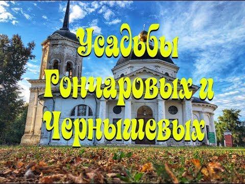 Усадьба Гончаровых | Усадьба Чернышевых | Ярополец | Графские развалины | Достояние России