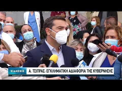 Αλ. Τσίπρας : Εγκληματική αδιαφορία της κυβέρνησης | 4/11/2020 | ΕΡΤ