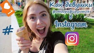 Как девушки фотографируются в Instagram