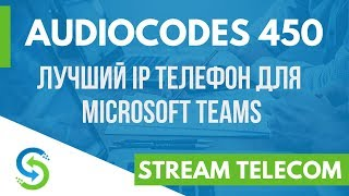Audiocodes 450. Лучшая IP телефония для Microsoft Teams
