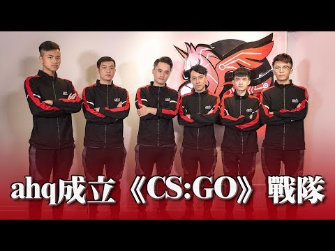 ahq成立《CS:GO》戰隊