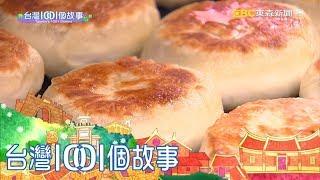 第三代姊弟檔搶救餡餅老店大作戰 part3 台灣1001個故事