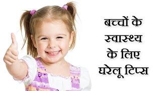 बच्चों के स्वास्थ्य के घरेलू नुस्खे Kids Health Care Tips In Hindi by Sonia Goyal - Download this Video in MP3, M4A, WEBM, MP4, 3GP