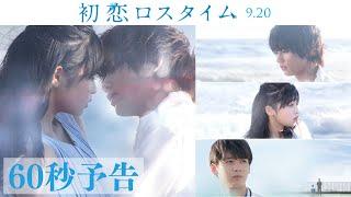 「初恋ロスタイム」の動画