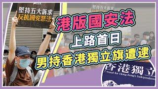 港版國安法今正式實施  香港街頭最新狀況