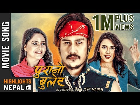 Mangshir 15 | Nepali Movie Purano Bullet Song